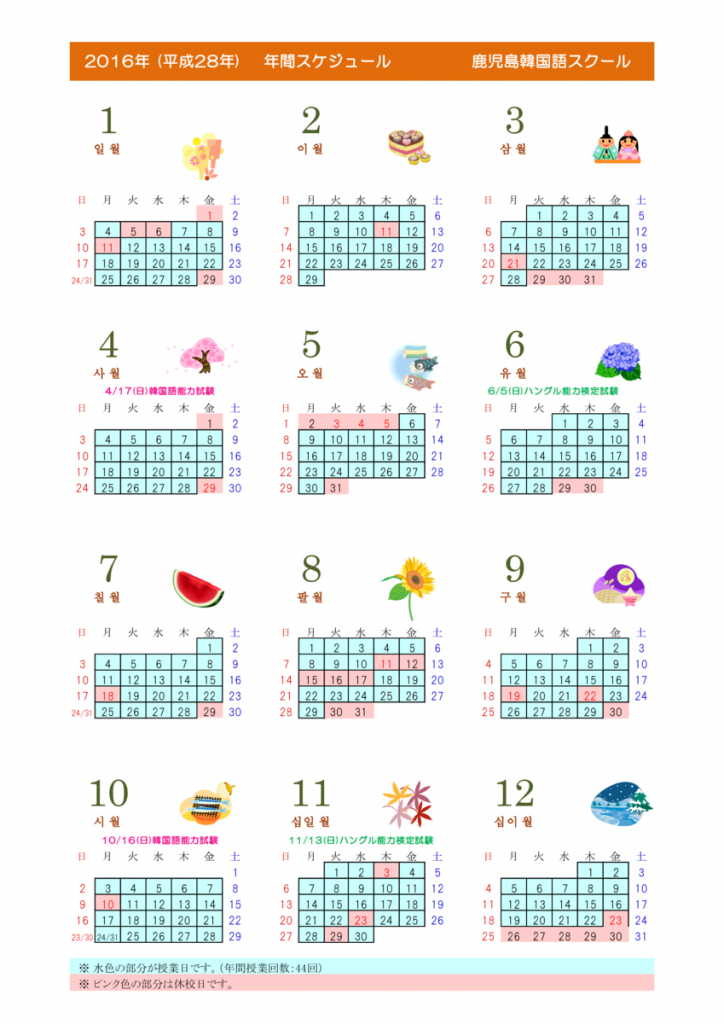 2016scheduleのサムネイル