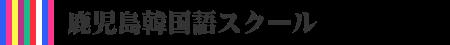 鹿児島韓国語スクール